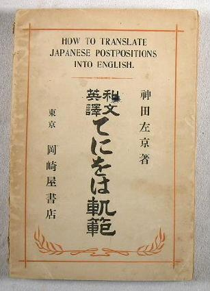 Image for How to Translate Japanese Postpositions Into English